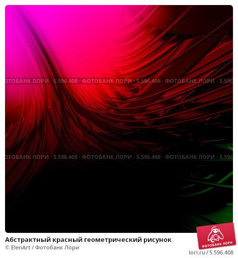 Купить «Абстрактный красный геометрический рисунок», иллюстрация № 5596408 (c) ElenArt / Фотобанк Лори