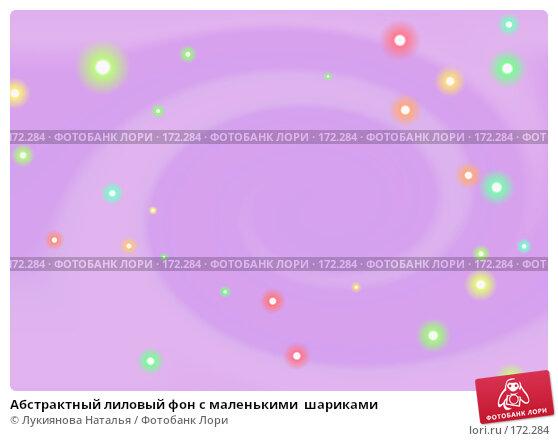 Абстрактный лиловый фон с маленькими  шариками, иллюстрация № 172284 (c) Лукиянова Наталья / Фотобанк Лори