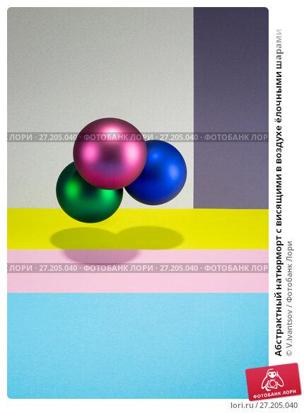 Купить «Абстрактный натюрморт с висящими в воздухе ёлочными шарами», фото № 27205040, снято 11 ноября 2017 г. (c) V.Ivantsov / Фотобанк Лори
