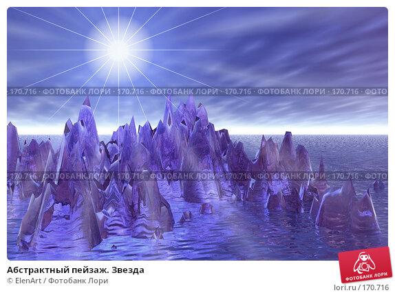 Абстрактный пейзаж. Звезда, иллюстрация № 170716 (c) ElenArt / Фотобанк Лори