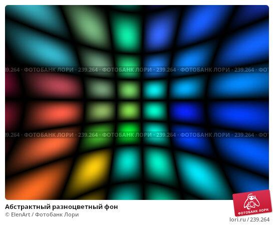 Абстрактный разноцветный фон, иллюстрация № 239264 (c) ElenArt / Фотобанк Лори