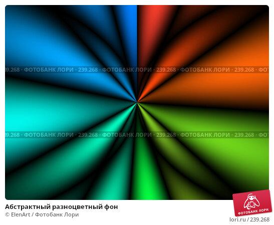 Абстрактный разноцветный фон, иллюстрация № 239268 (c) ElenArt / Фотобанк Лори