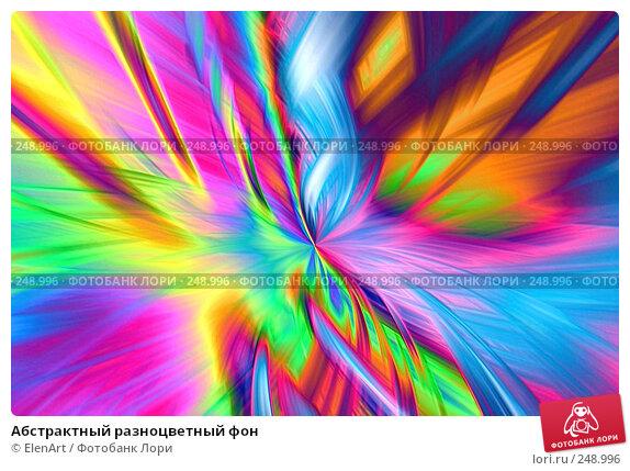 Абстрактный разноцветный фон, иллюстрация № 248996 (c) ElenArt / Фотобанк Лори