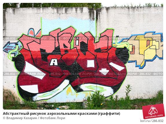 Купить «Абстрактный рисунок аэрозольными красками (граффити)», иллюстрация № 286832 (c) Владимир Казарин / Фотобанк Лори