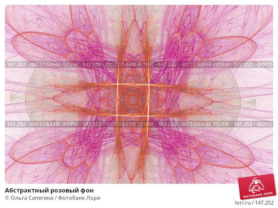 Абстрактный розовый фон, иллюстрация № 147252 (c) Ольга Сапегина / Фотобанк Лори