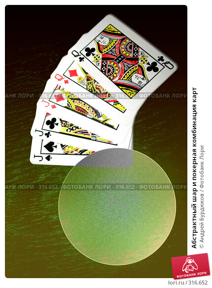 Абстрактный шар и покерная комбинация карт, фото № 316652, снято 29 мая 2008 г. (c) Андрей Бурдюков / Фотобанк Лори