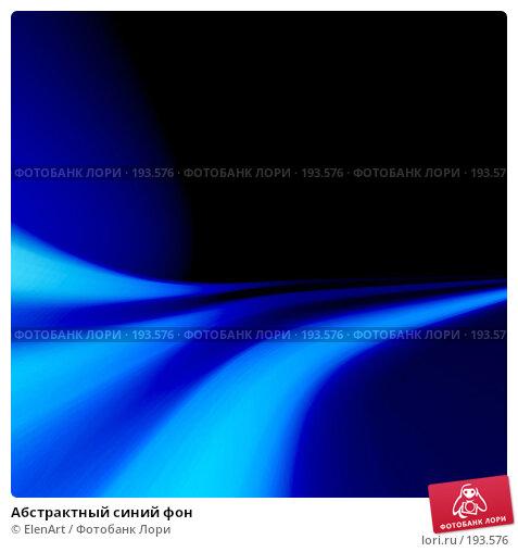 Абстрактный синий фон, иллюстрация № 193576 (c) ElenArt / Фотобанк Лори