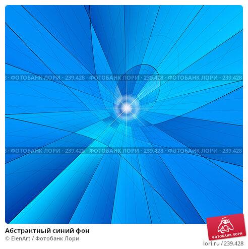 Абстрактный синий фон, иллюстрация № 239428 (c) ElenArt / Фотобанк Лори