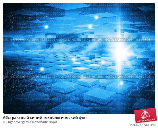 Абстрактный синий технологический фон, фото № 5561396, снято 30 марта 2017 г. (c) Евгений Сергеев / Фотобанк Лори