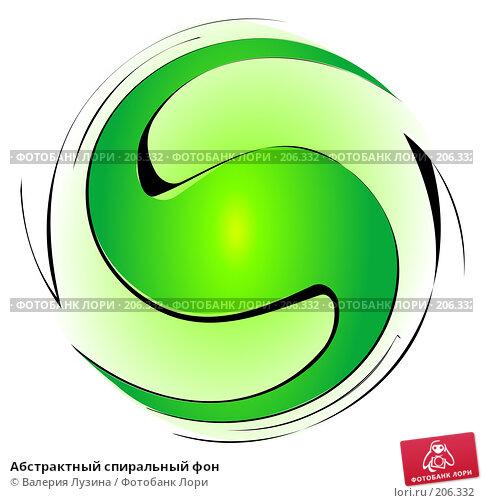 Абстрактный спиральный фон, иллюстрация № 206332 (c) Валерия Потапова / Фотобанк Лори