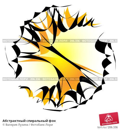 Абстрактный спиральный фон, иллюстрация № 206336 (c) Валерия Потапова / Фотобанк Лори