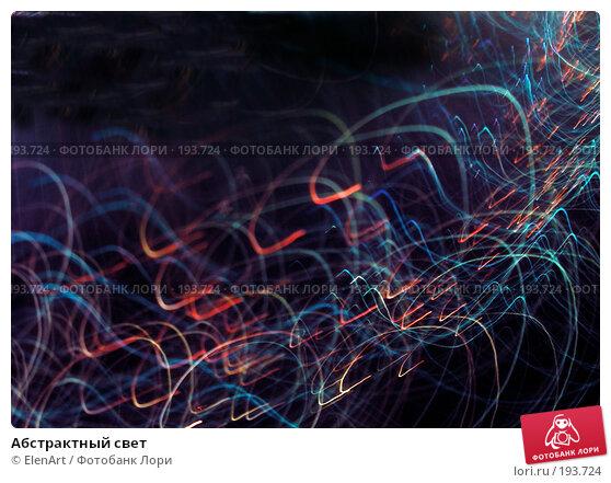 Абстрактный свет, иллюстрация № 193724 (c) ElenArt / Фотобанк Лори