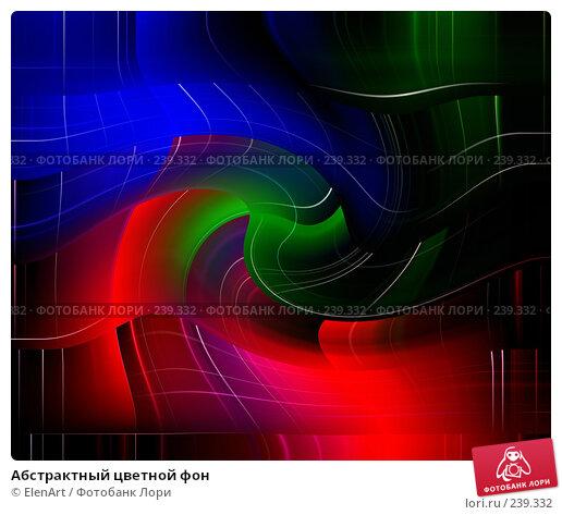 Абстрактный цветной фон, иллюстрация № 239332 (c) ElenArt / Фотобанк Лори