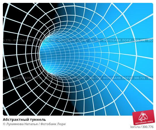 Купить «Абстрактный туннель», иллюстрация № 300776 (c) Лукиянова Наталья / Фотобанк Лори