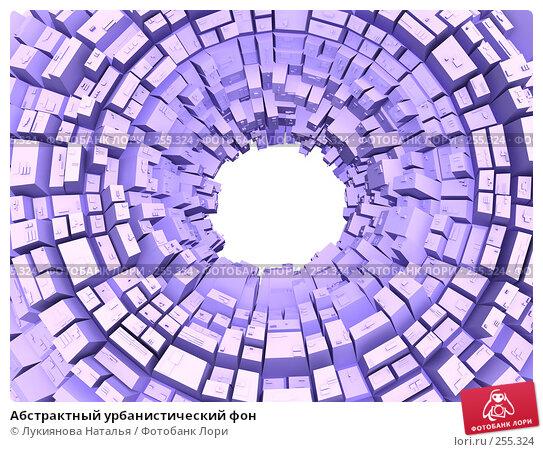 Абстрактный урбанистический фон, иллюстрация № 255324 (c) Лукиянова Наталья / Фотобанк Лори