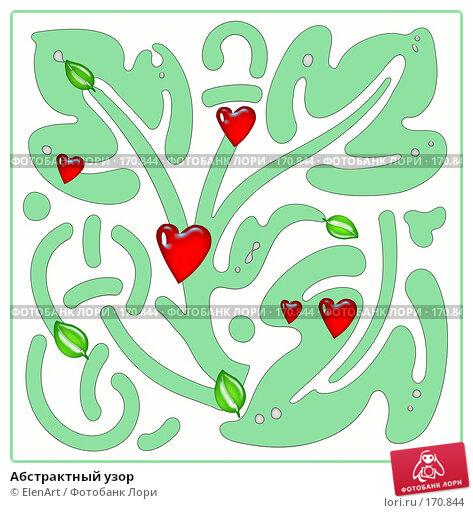 Абстрактный узор, иллюстрация № 170844 (c) ElenArt / Фотобанк Лори