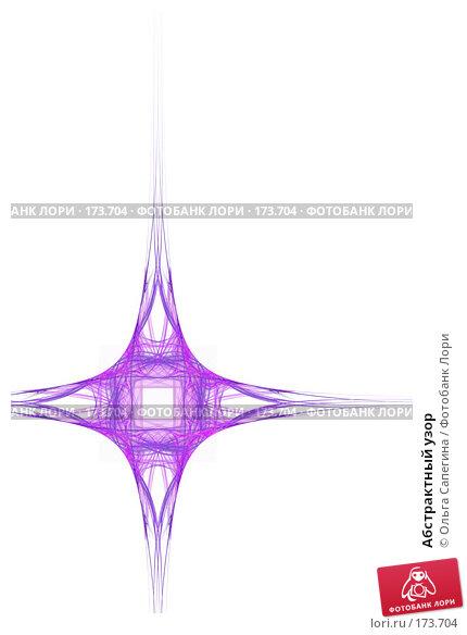 Абстрактный узор, иллюстрация № 173704 (c) Ольга Сапегина / Фотобанк Лори