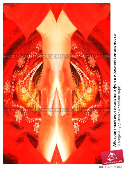 Купить «Абстрактный вертикальный фон в красной тональности», фото № 195864, снято 14 января 2007 г. (c) Андрей Бурдюков / Фотобанк Лори