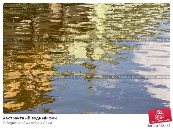 Абстрактный водный фон, фото № 52168, снято 14 мая 2007 г. (c) Argument / Фотобанк Лори