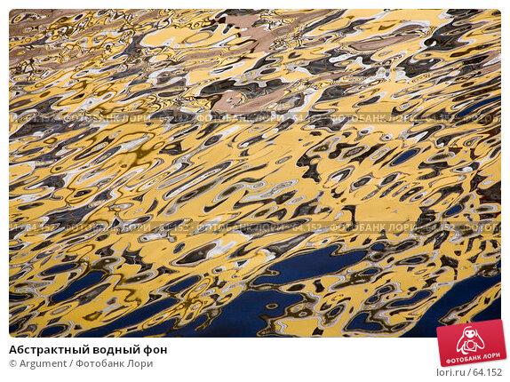 Абстрактный водный фон, фото № 64152, снято 29 марта 2007 г. (c) Argument / Фотобанк Лори