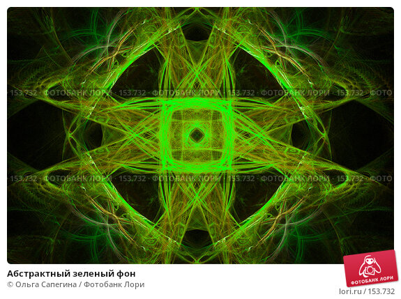 Абстрактный зеленый фон, иллюстрация № 153732 (c) Ольга Сапегина / Фотобанк Лори