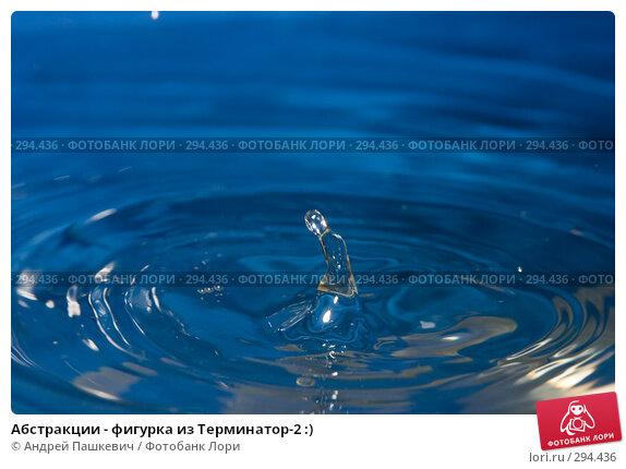 Абстракции - фигурка из Терминатор-2 :), фото № 294436, снято 21 мая 2008 г. (c) Андрей Пашкевич / Фотобанк Лори