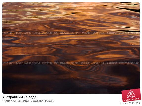 Абстракции на воде, фото № 292208, снято 24 марта 2017 г. (c) Андрей Пашкевич / Фотобанк Лори