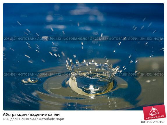 Абстракции - падение капли, фото № 294432, снято 21 мая 2008 г. (c) Андрей Пашкевич / Фотобанк Лори
