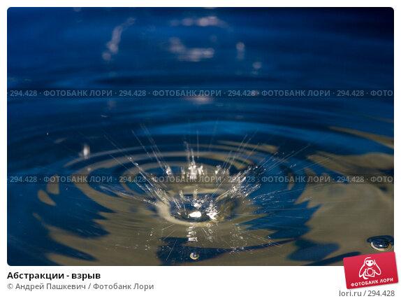 Абстракции - взрыв, фото № 294428, снято 21 мая 2008 г. (c) Андрей Пашкевич / Фотобанк Лори