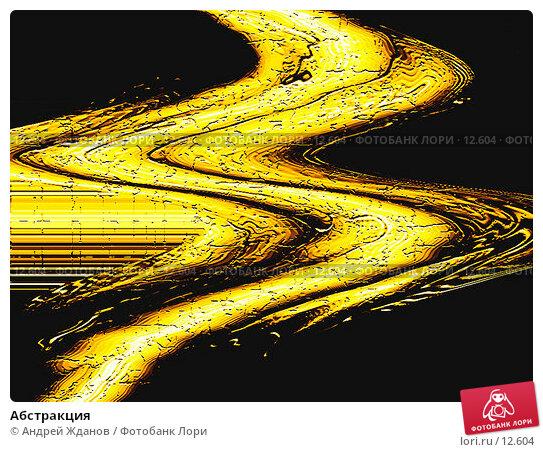 Абстракция, иллюстрация № 12604 (c) Андрей Жданов / Фотобанк Лори