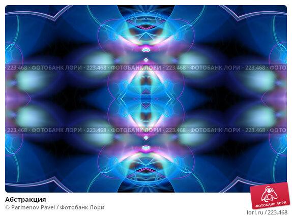 Купить «Абстракция», иллюстрация № 223468 (c) Parmenov Pavel / Фотобанк Лори