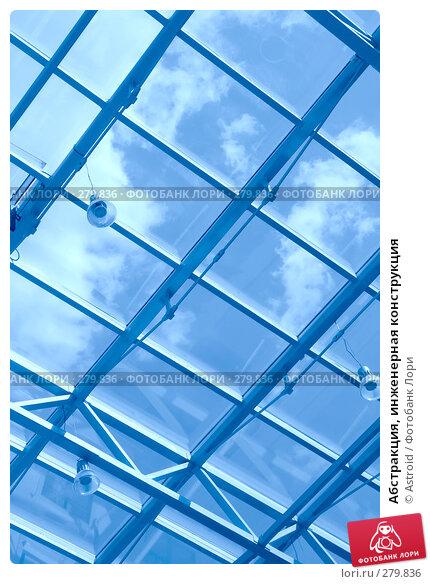 Купить «Абстракция, инженерная конструкция», фото № 279836, снято 26 апреля 2008 г. (c) Astroid / Фотобанк Лори