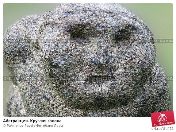 Абстракция. Круглая голова, фото № 81172, снято 25 августа 2007 г. (c) Parmenov Pavel / Фотобанк Лори