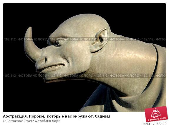 Абстракция. Пороки,  которые нас окружают. Садизм, фото № 162112, снято 23 декабря 2007 г. (c) Parmenov Pavel / Фотобанк Лори