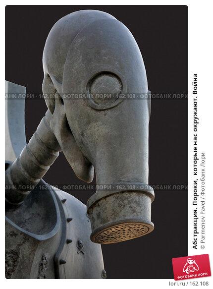 Абстракция. Пороки,  которые нас окружают. Война, фото № 162108, снято 23 декабря 2007 г. (c) Parmenov Pavel / Фотобанк Лори