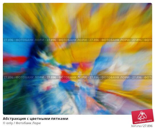Абстракция с цветными пятнами, фото № 27896, снято 18 февраля 2007 г. (c) only / Фотобанк Лори