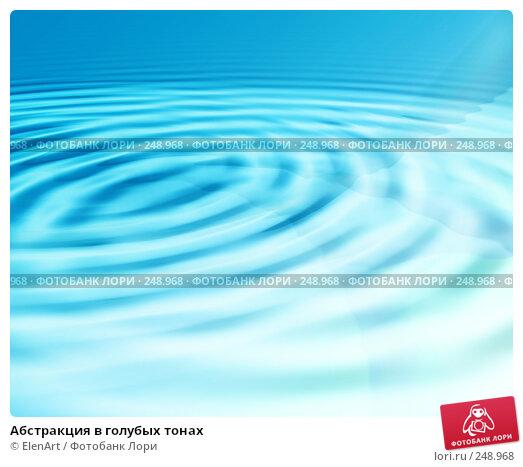 Купить «Абстракция в голубых тонах», иллюстрация № 248968 (c) ElenArt / Фотобанк Лори