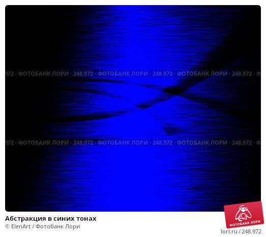 Абстракция в синих тонах, иллюстрация № 248972 (c) ElenArt / Фотобанк Лори