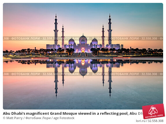 Abu Dhabi's magnificent Grand Mosque viewed in a reflecting pool, Abu Dhabi, United Arab Emirates, Middle East. Стоковое фото, фотограф Matt Parry / age Fotostock / Фотобанк Лори