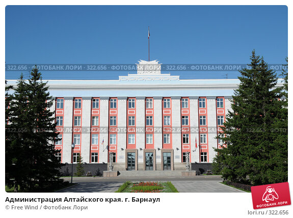 Администрация Алтайского края. г. Барнаул, эксклюзивное фото № 322656, снято 15 июня 2008 г. (c) Free Wind / Фотобанк Лори