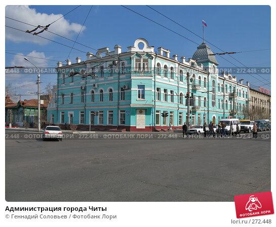 Купить «Администрация города Читы», фото № 272448, снято 21 апреля 2008 г. (c) Геннадий Соловьев / Фотобанк Лори