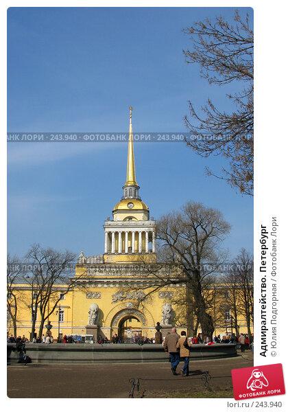 Купить «Адмиралтейство. Петербург», фото № 243940, снято 5 апреля 2008 г. (c) Юлия Селезнева / Фотобанк Лори