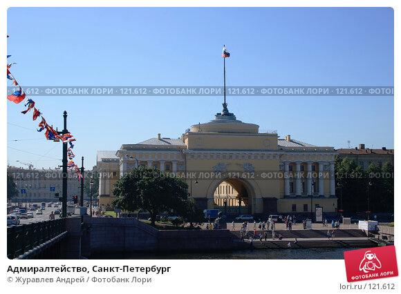 Адмиралтейство, Санкт-Петербург, эксклюзивное фото № 121612, снято 23 июля 2007 г. (c) Журавлев Андрей / Фотобанк Лори