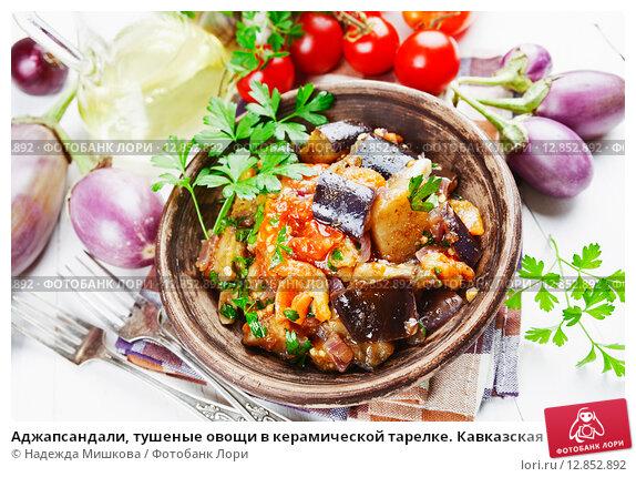 Купить «Аджапсандали, тушеные овощи в керамической тарелке. Кавказская кухня», фото № 12852892, снято 11 октября 2015 г. (c) Надежда Мишкова / Фотобанк Лори