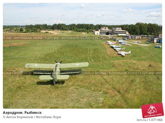 Купить «Аэродром. Рыбинск», фото № 1077968, снято 18 июля 2009 г. (c) Антон Корнилов / Фотобанк Лори