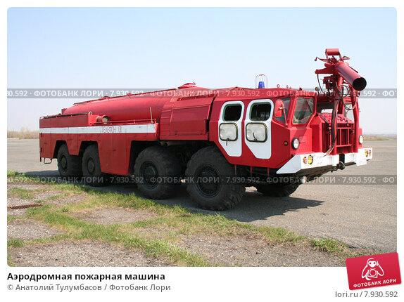 Аэродромная пожарная машина. Стоковая иллюстрация, иллюстратор Анатолий Тулумбасов / Фотобанк Лори