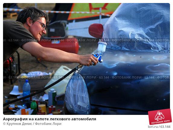 Аэрография на капоте легкового автомобиля, фото № 63144, снято 13 июня 2007 г. (c) Крупнов Денис / Фотобанк Лори