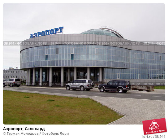 Аэропорт, Салехард, фото № 38944, снято 6 сентября 2003 г. (c) Герман Молодцов / Фотобанк Лори