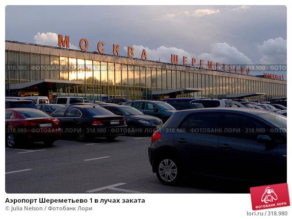 Аэропорт Шереметьево 1 в лучах заката, фото № 318980, снято 30 мая 2008 г. (c) Julia Nelson / Фотобанк Лори