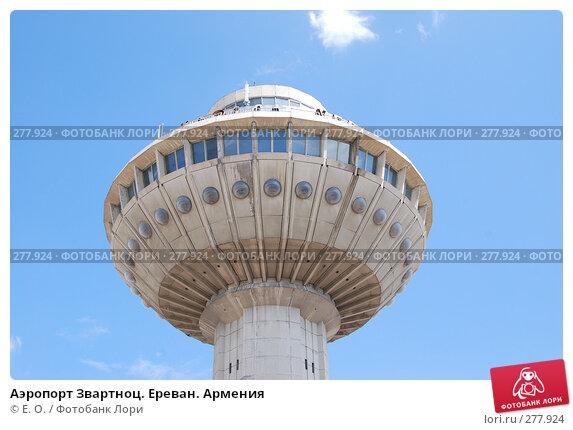 Аэропорт Звартноц. Ереван. Армения, фото № 277924, снято 4 мая 2008 г. (c) Екатерина Овсянникова / Фотобанк Лори